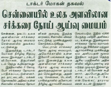 DINAKARAN-11TH-NOV