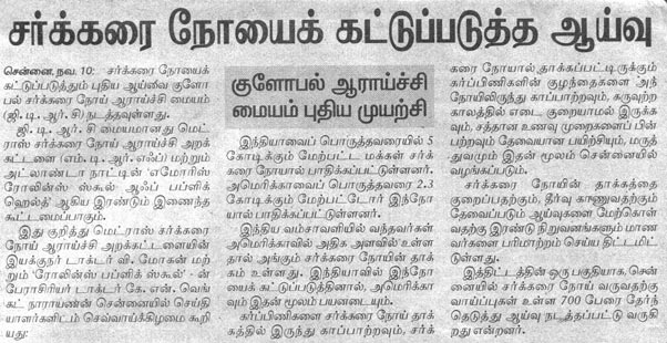 DINAMANI-11TH-NOV