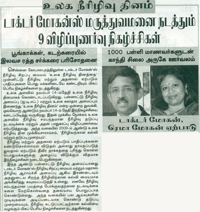 MAKKAL-KURAL-13TH-NOV