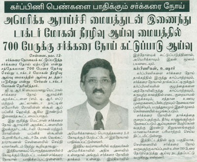 Makkal-Kural-12th-nov