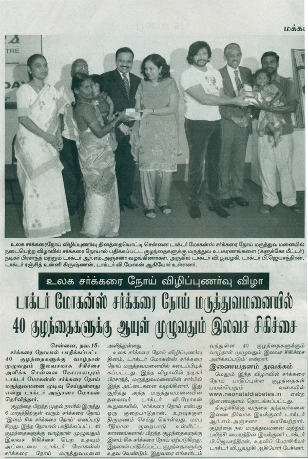 Makkal Kural  Tuesday, November 15, 2011
