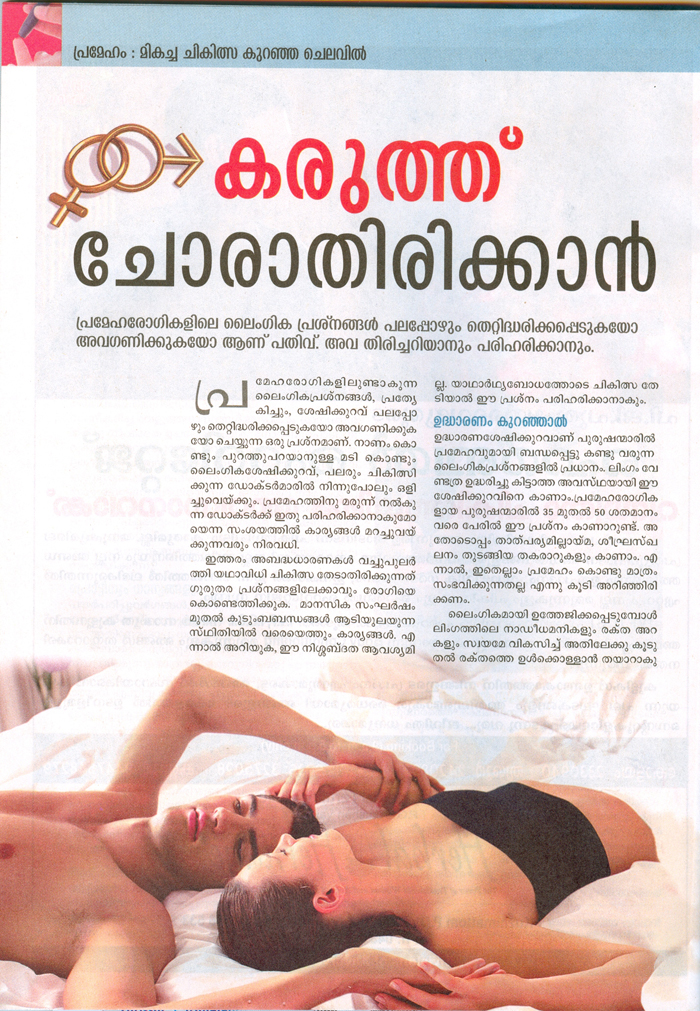 Manorama Arogyam 1