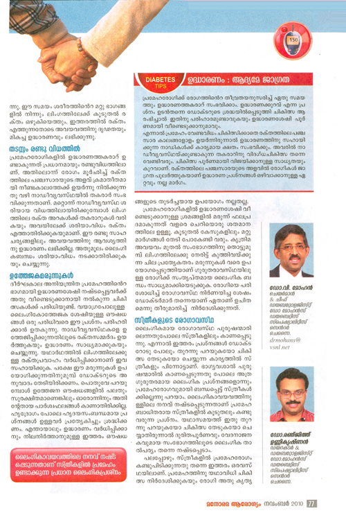 Manorama Arogyam 2
