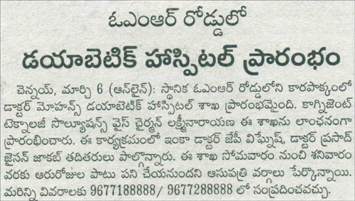 The Andhra Jyothi , Wednesday, March 7,2012