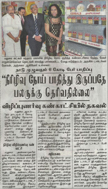 The  Dinathanthi, saturday, August 11, 2012