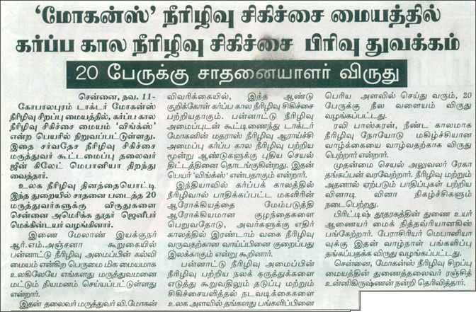 The Makkal kural, Sunday November 11, 2012_01