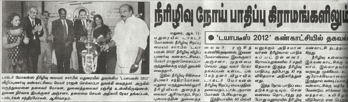 The  Malaimurasu, saturday, August 11, 2012_2