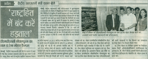 The Rajasthan Pathrika, Monday, March 26,2012