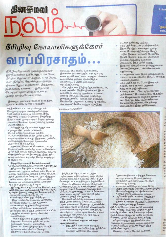 Dinamalar article 7-september,2014