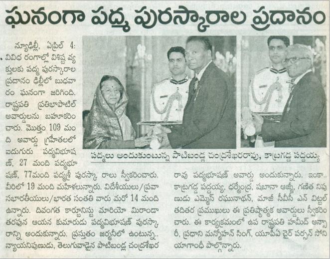 The Andra Jothi, Thursday, April 5, 2012
