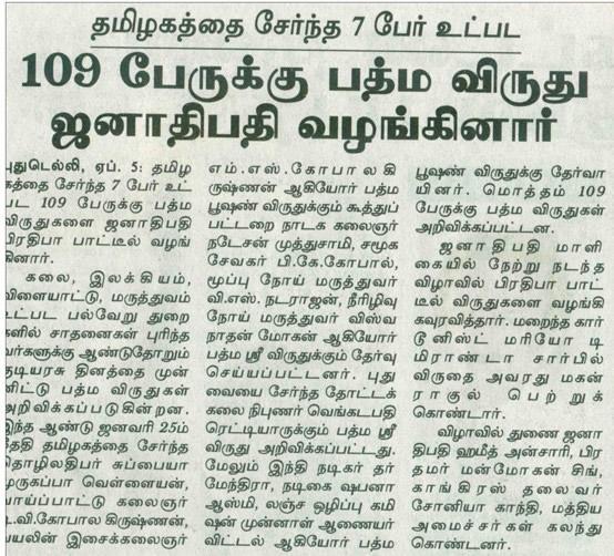 The Dinakaran, Thursday, April 5, 2012