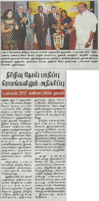 The  Dinakaran, saturday, August 11, 2012