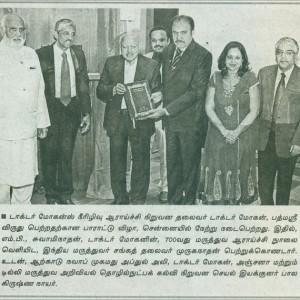 The Dinamalar, Monday, April 9, 2012