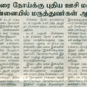 The Dinamani, Monday, April 30, 2012