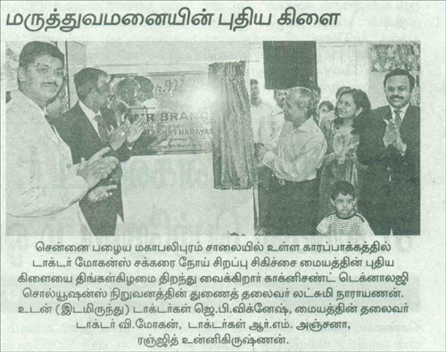 The Dinamani , Tuesday, March 6,2012