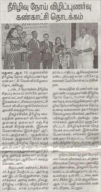 The  Dinamani, saturday, August 11, 2012