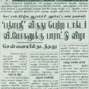 The Dinathanthi, Monday, April 9, 2012