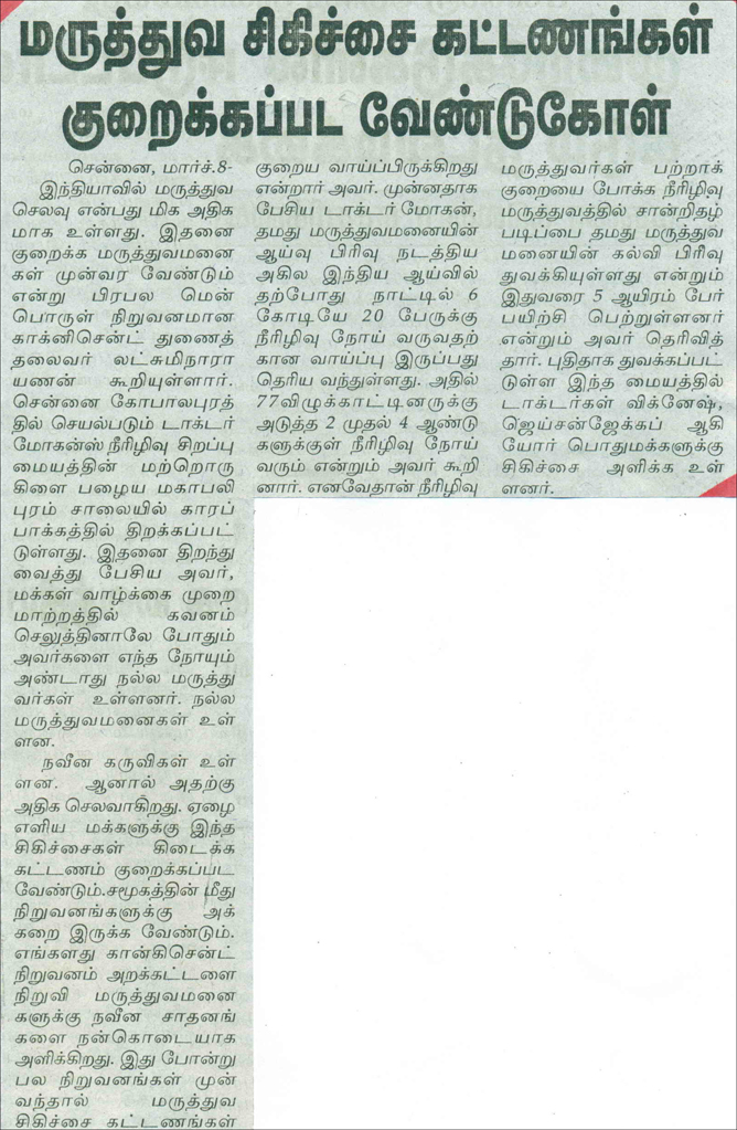 The Madurai Mani , Thursday, March 8,2012