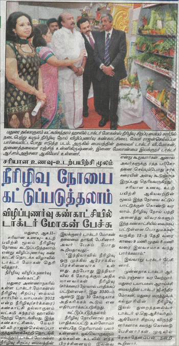 The  Malai Malar , saturday, August 11, 2012