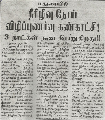 The  Malaimurasu, saturday, August 11, 2012