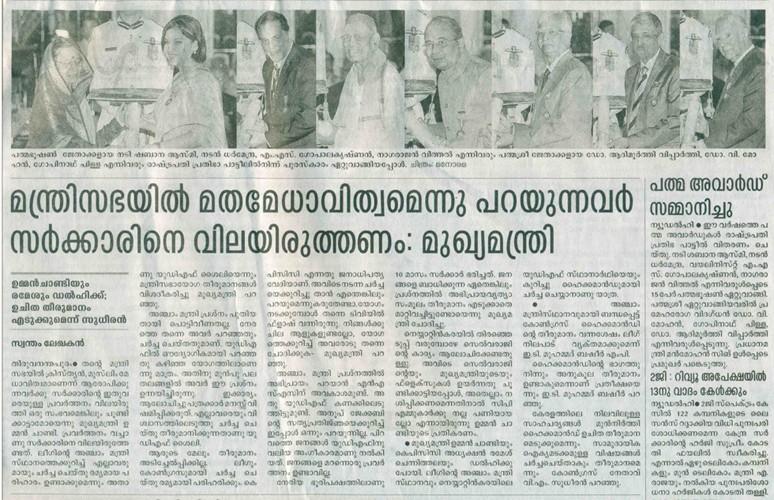 The Malayala Manorama, Thursday, April 5, 2012
