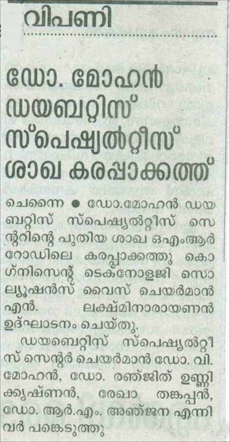 The Malayala Manorama, Tuesday, March 6,2012