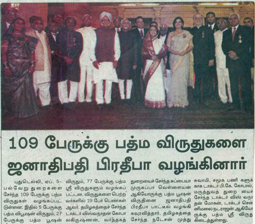 The Tamil Sudar, Thursday, April 5, 2012