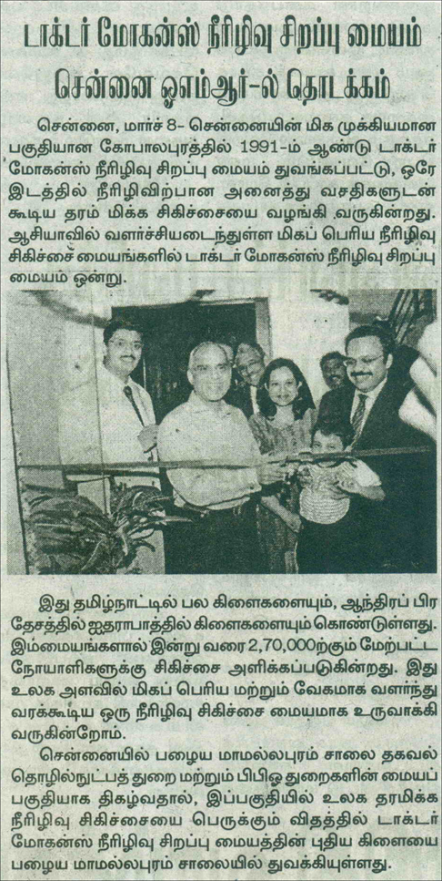 The Tamizh Sudar, Thursday, March 8,2012