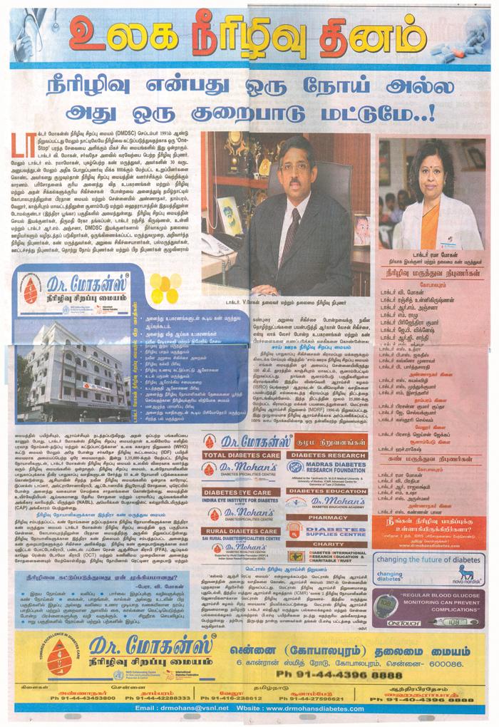 dinakaran full page