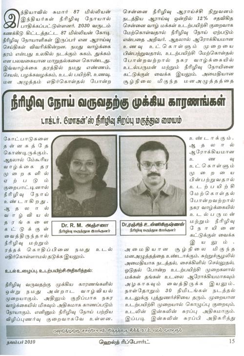 health report2